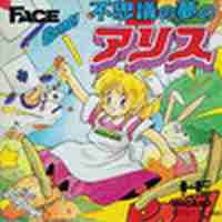 Alice In Wonderdream (TurboGrafx-16)