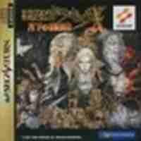 Akumajou Dracula X: Gekka no Yasoukyoku (SATURN)
