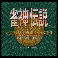 Janshin Densetsu: Quest of Jongmaster (NeoGeo)