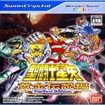 Saint Seiya - Ougon Densetsu Hen Perfect Edition